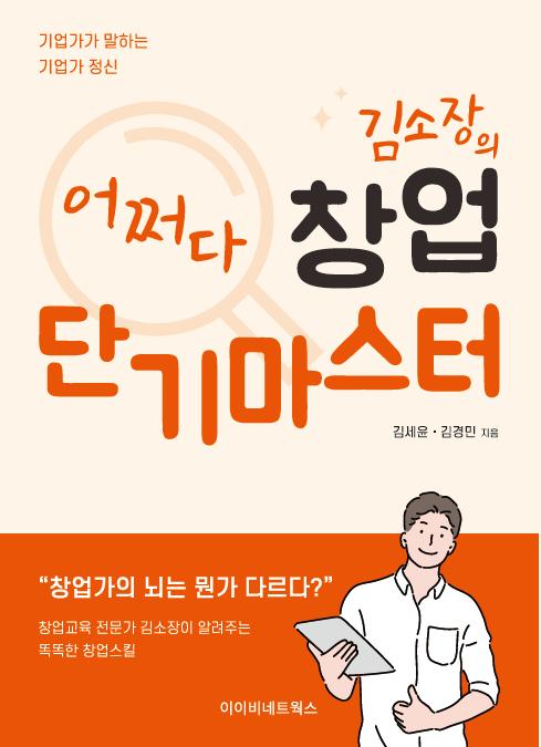 김소장의 어쩌다창업 단기마스터