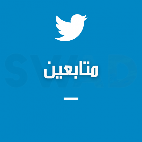 معرفة المتابعين بصمت في تويتر