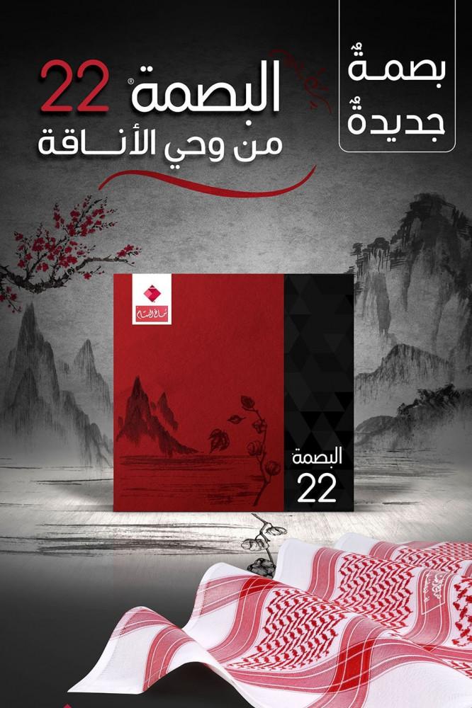شماغ البسام البصمة 22 متجر عالم محمد