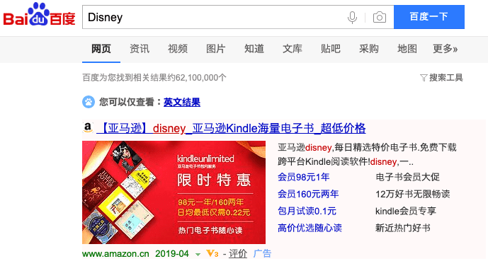 A Quick Guide to Non-Google Search & Display Ads in Asia