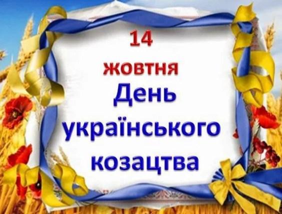 Postcards with the Day of Ukrainian Cossacks / Photo: pinterest