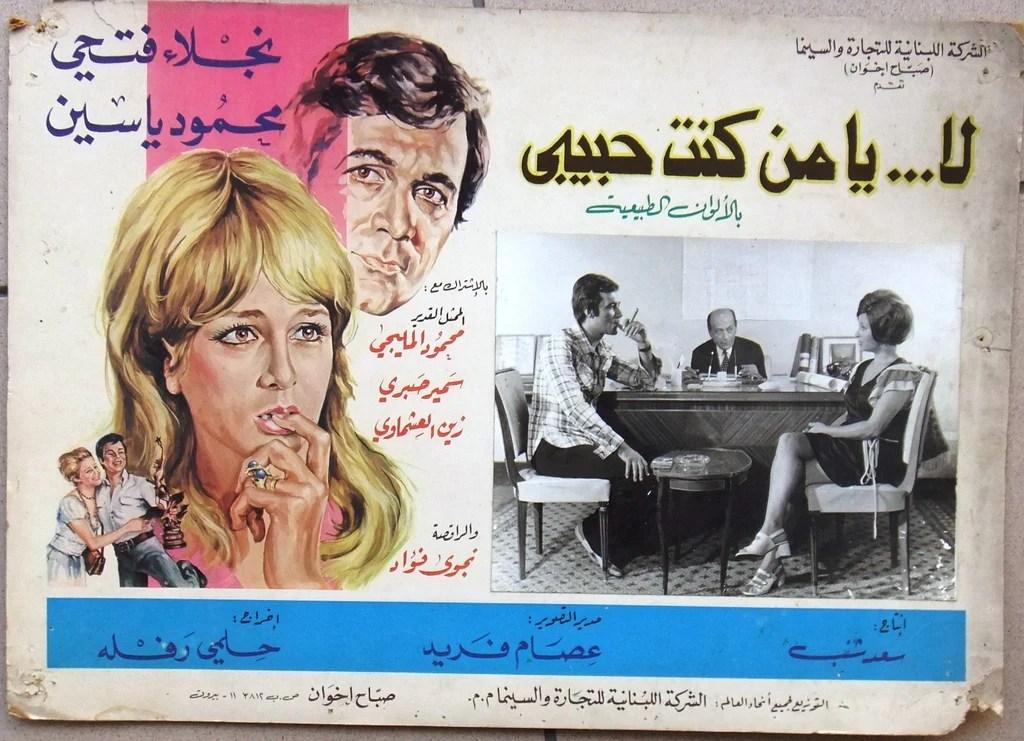 Set Of 4 صور فيلم لا يا من كنت حبيبى نجلاء فتحي Egyptian Arabic Lobby Card 70s