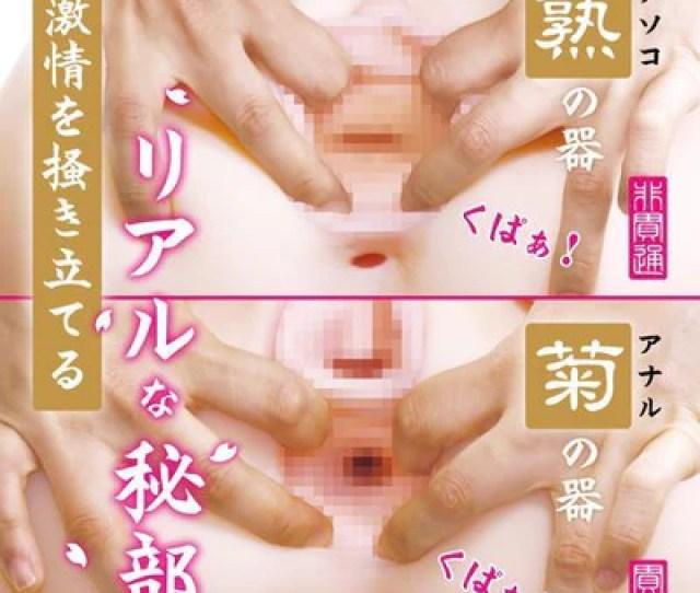 Magic Eyes Kiwami Wet Vagina Masturbator Masturbator Vagina Non Vibration Singapore