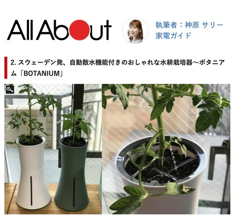 All Aboutにボタニアムが掲載