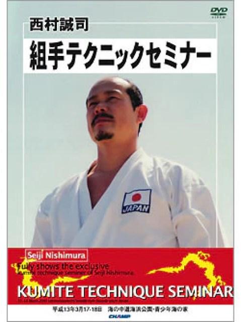 Картинки по запросу Seiji Nishimura Kumite Technique Seminar