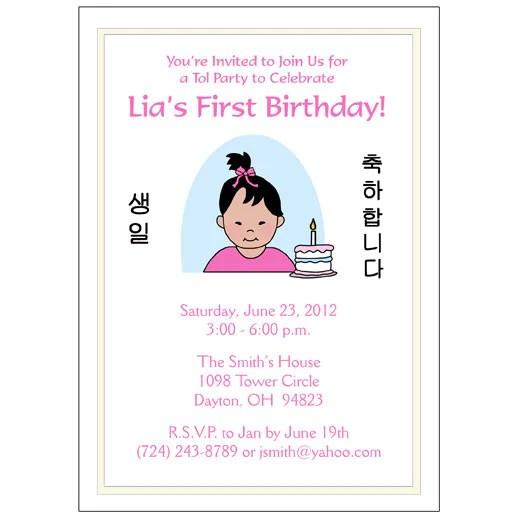 Korean Tol Party Invitations Babys First Birthday