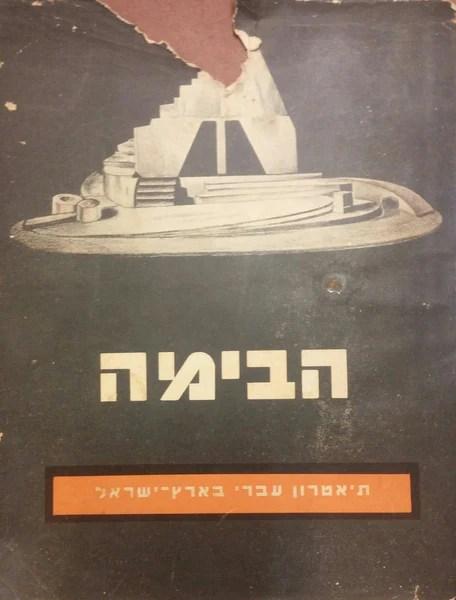 Image result for תיאטרון עברי