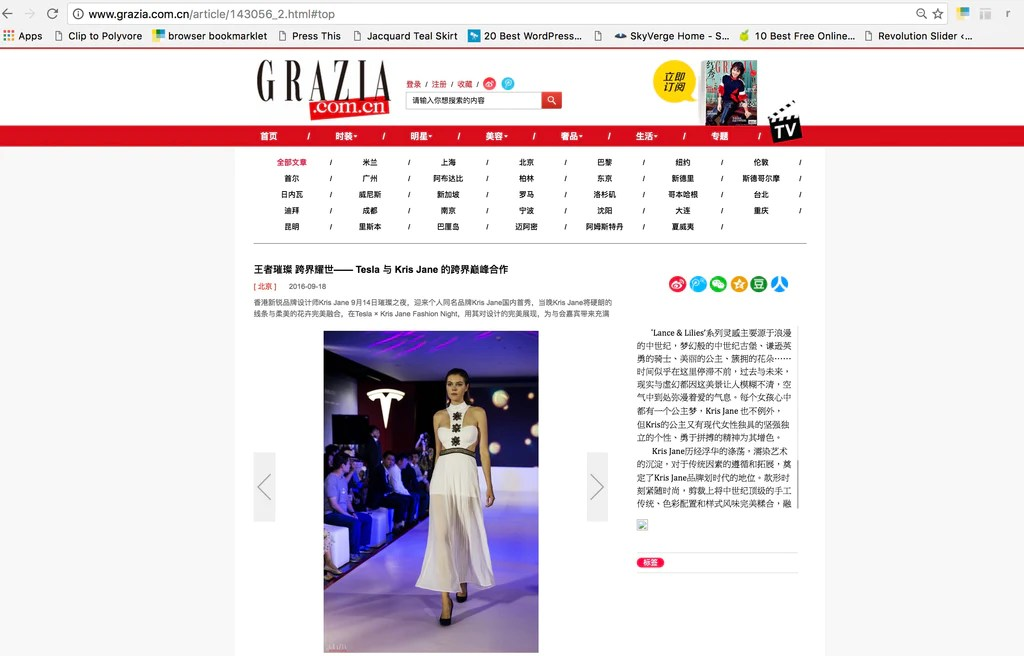 grazia, kris jane, tesla, event, fashion show,press