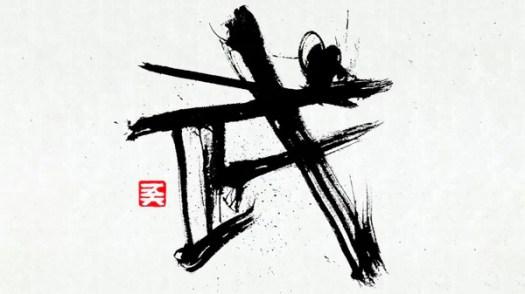 Kanji bu artistic calligraphy by sho.goroh.net