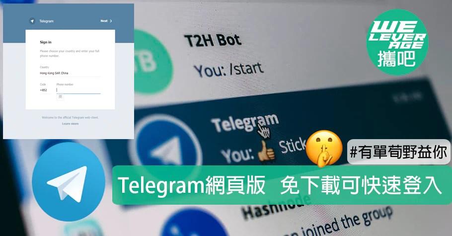Telegram網頁版 免下載可快速登入 – 香港   eppvip.com