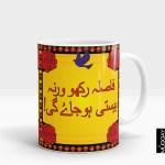 Desi Funny Mugs29 Muggay Com