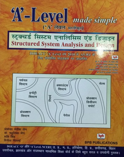 A Level Hindi     BPB Publications Structured System Analysis and Design  in Hindi  By Jain S  jain M