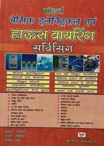 electronics Hindi     BPB Publications Modern Basic Electrical and House Wiring Servicing  In Hindi  By Manahar  Lotia