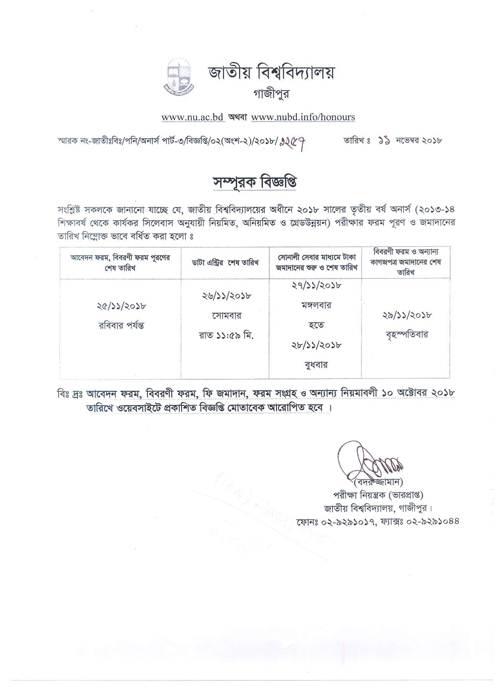 National University (NU) Honours 3rd year form fill Up Notice -2018