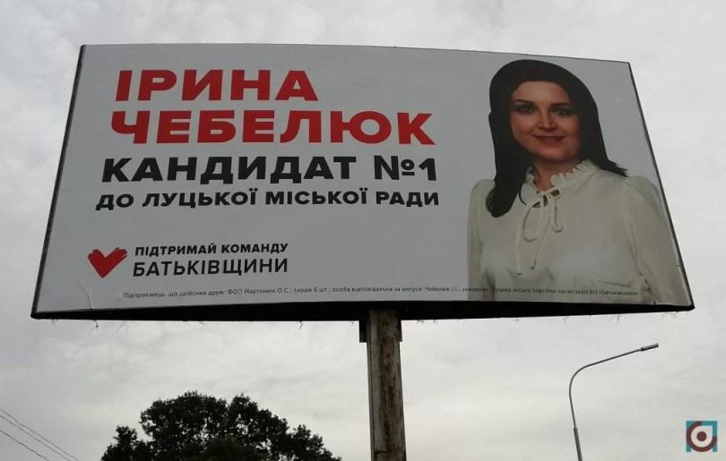 агітація батьківщина Ірина Чебелюк