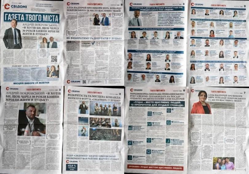 агітаційна газета Громадянський рух свідомі жовтень 2020 року агітація