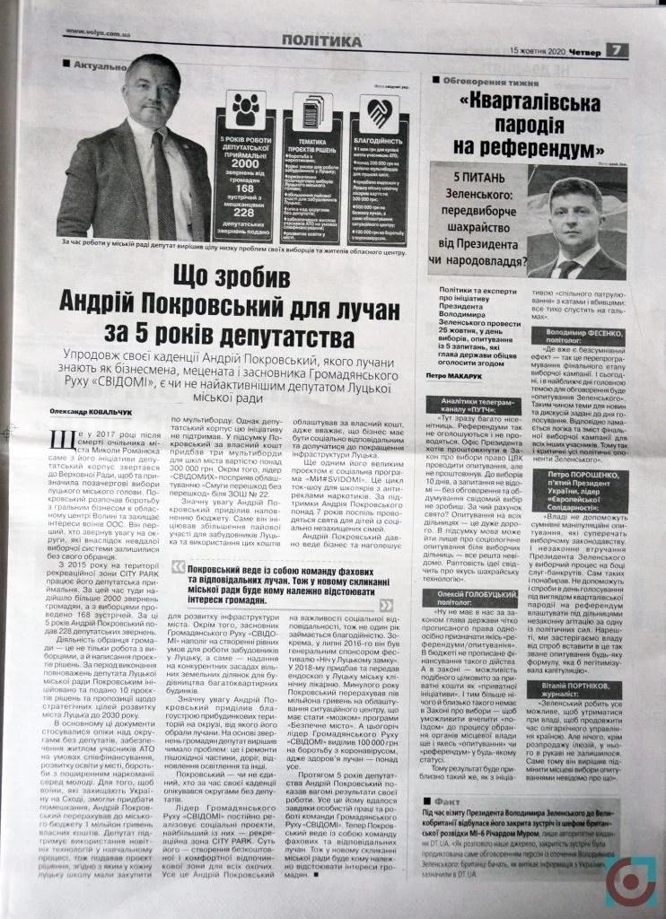 Андрій Покровський Свідомі Луцька міська рада