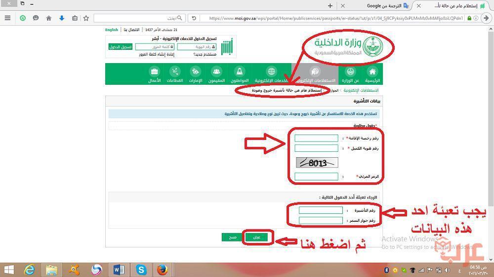 الاستعلام عن تأشيرة السعودية برقم الجواز عرب بوكس