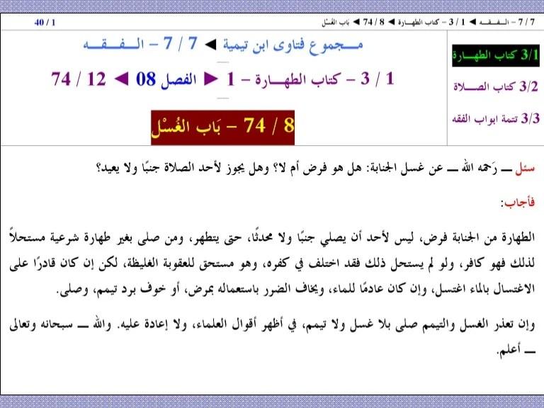 08 الفقه كتاب الطهـارة ب اب الغ س ل