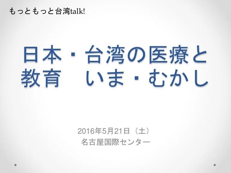 日本・台湾の医療と教育 いま・むかし ~もっともっと台湾トーク~