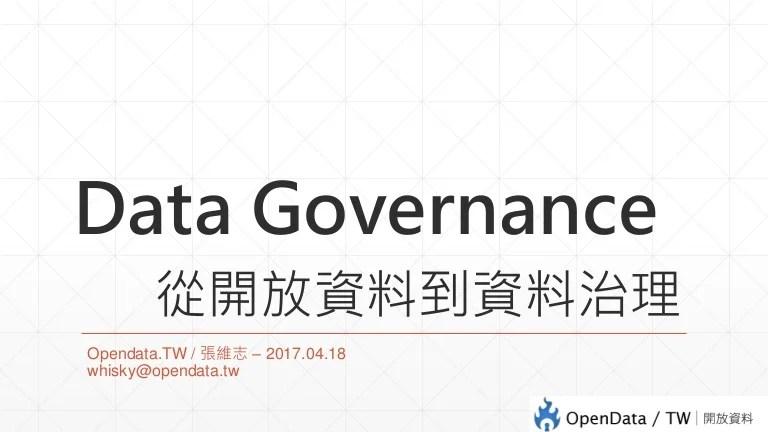 從開放資料到資料治理