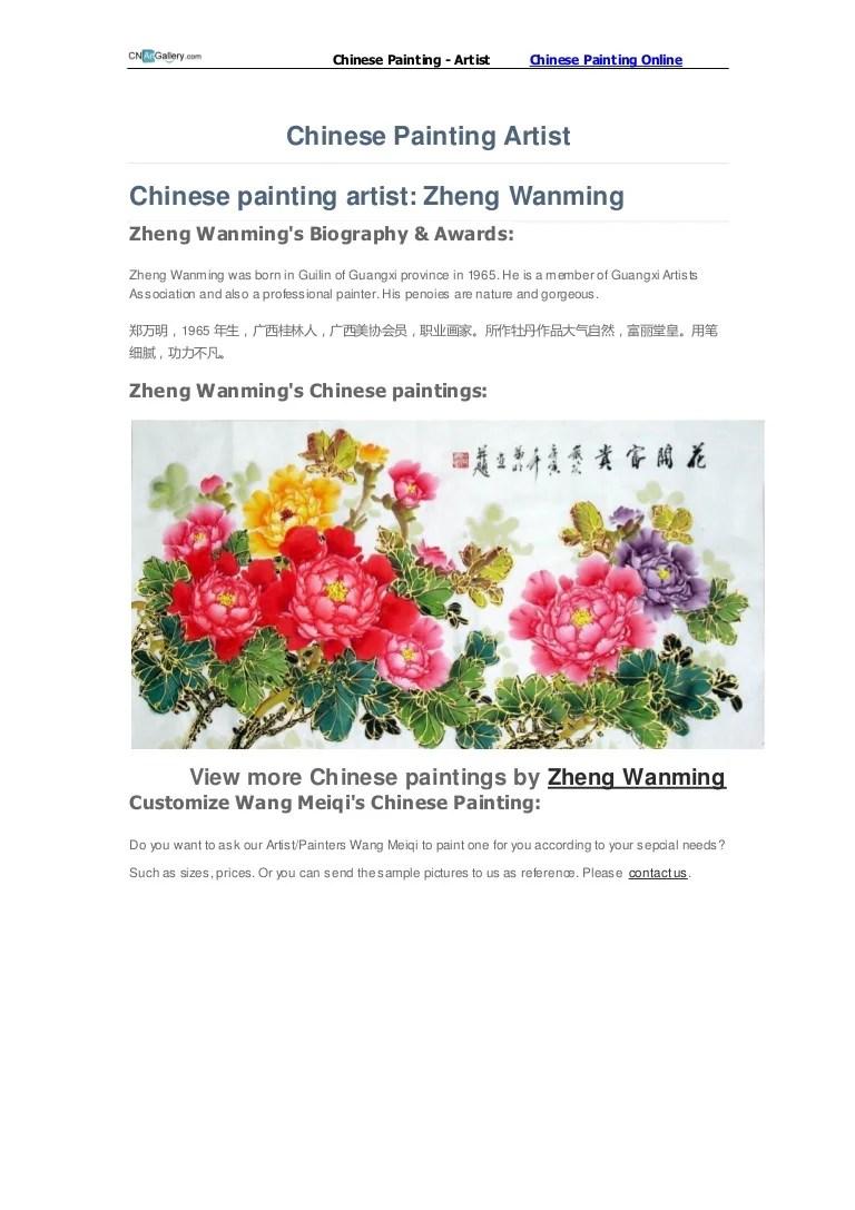 """Chinese Painting Artist Zheng Wanming ĸå›½ç""""»ä½œè€… Cn Art Gallery Com"""