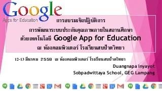 เอกสารประกอบการอบรม ครูสบป้าดวิทยา Google app 12 13 มีนา 59