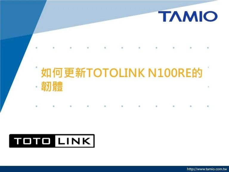 如何更新TOTOLINK N100RE的韌體