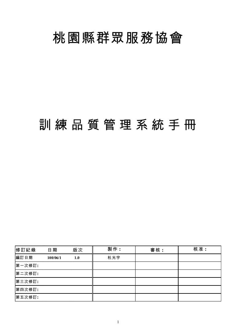 群眾服務協會訓練品質管理手冊