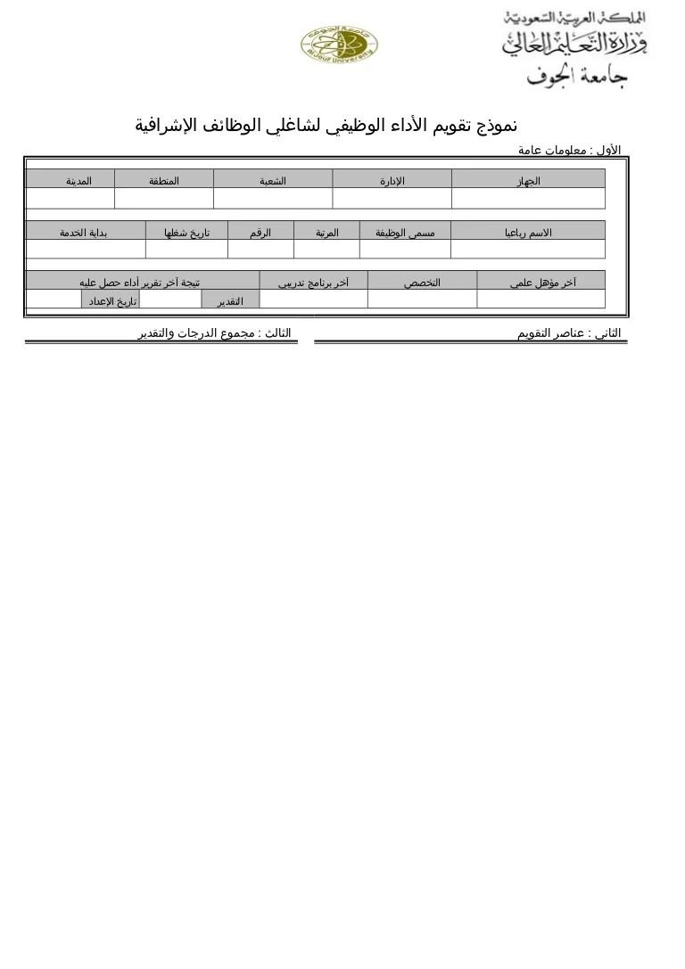 نموذج تقويم الأداء الوظيفي لشاغلي الوظائف التنفيذية إدارية Doc