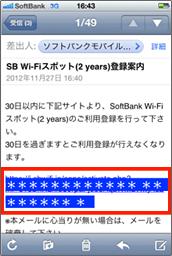 3. ソフトバンクモバイルよりメールが届きます。メール本文内のURLをタップしてください。