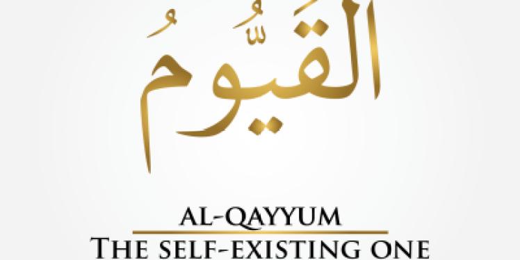 Al Qayyum