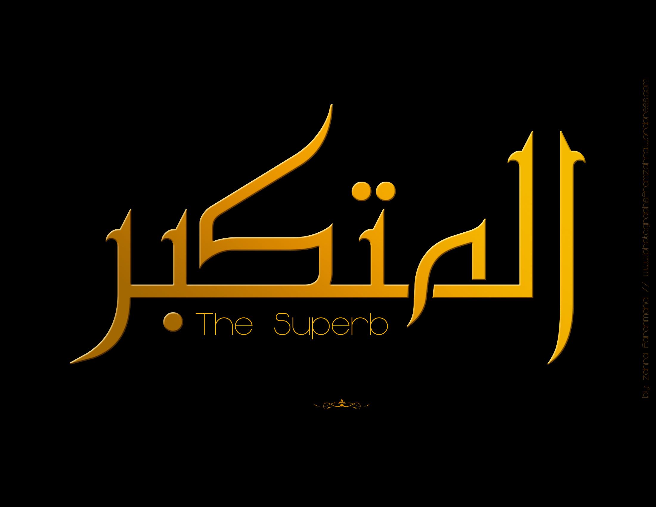 Al Mutakabbir Majalah Islam Asy Syariah