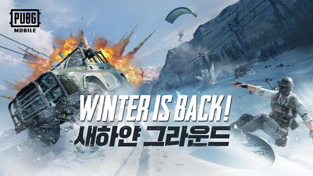 تحميل لعبة ببجي الكورية PUBG MOBILE KR للاندرويد - دايركت أب