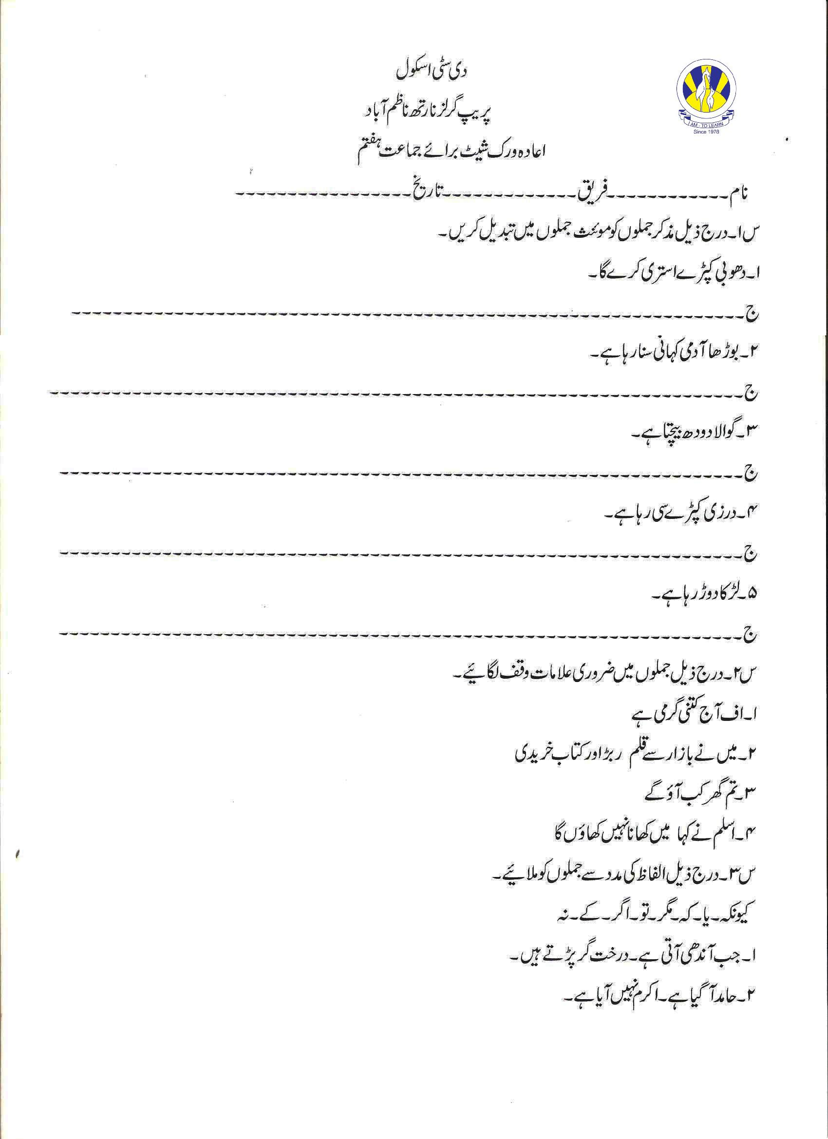Urdu Worksheets For Kg 2