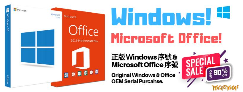 Win10 便宜正版序號 - 最低 182 元購買超便宜 Windows & Office 正版軟體序號!【2020 更新】 - TechMoon 科技月球