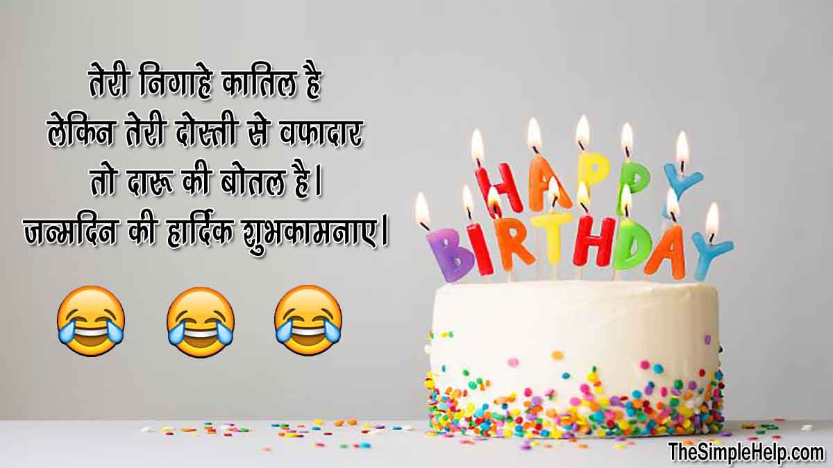 50 Best Funny Birthday Wishes In Hindi 2021