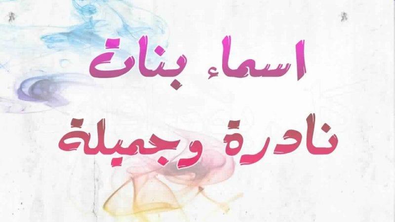 أسماء بنات جديدة 2021 ومعانيها عربية وتركية وفارسية
