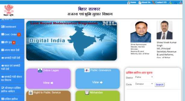 Bihar Bhoomi, bhulekh, Apna khata, Online Lagan Bihar, right to property