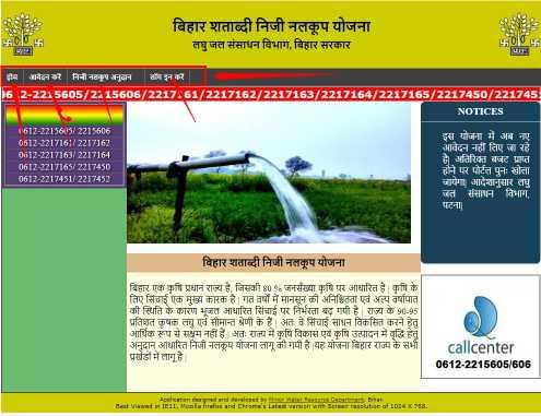 Bihar Shatabdi Niji Nalkup Yojana, Small Water Resources Department