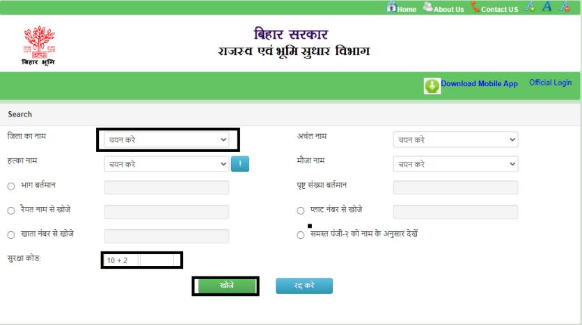 Online Lagan Bihar, Land Possession Certificate Bihar, right to property