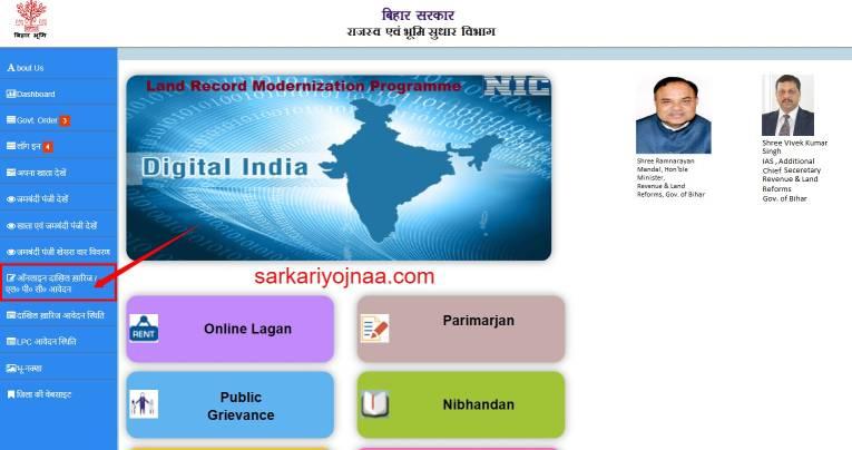 lpc online bihar, Land Possession Certificate Online Apply Bihar, Apna khata