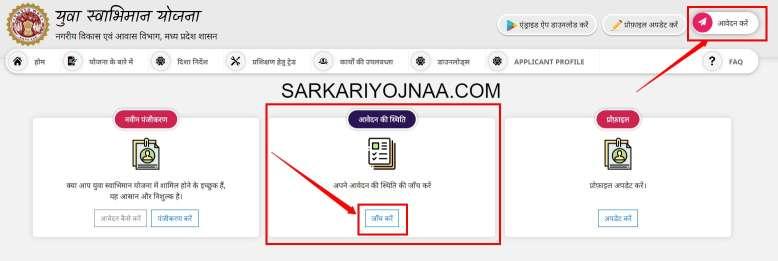 MP Yuva Swabhiman Yojana Application Status Check, Madhya Pradesh Yuva Swabhiman Yojana
