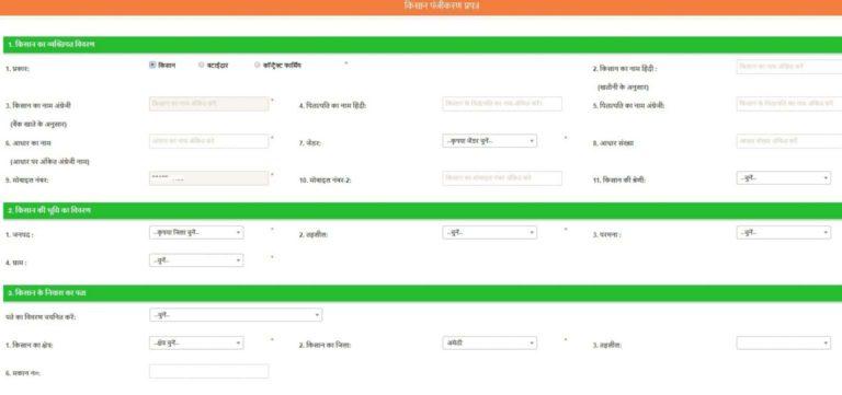 up farmers registration online apply form, buy Uttar Pradesh wheat