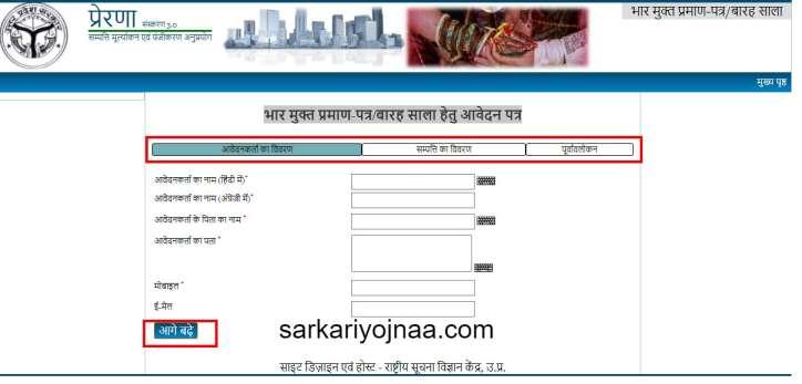 Application for load-free certificate_barah Sala