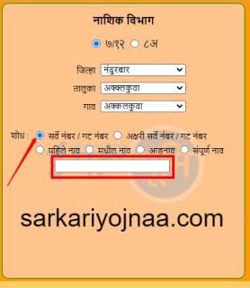 survey number, mee bhoomi
