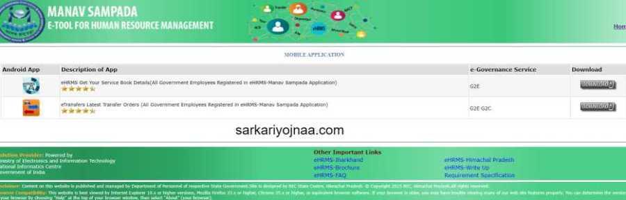 eHRMS Mobile Application Download, Human Property Portal