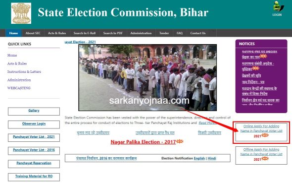 Online Apply for Adding Name in Panchayat Voter List 2021