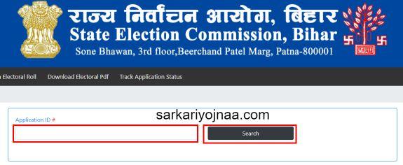 Voter Card Track application status, Bihar Panchayat Chunav