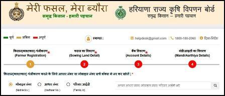 Farmer Registration Form, Fasal Haryana Portal
